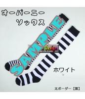 ソックス 靴下 ニーソックス ハイソックス ゴスロリ ロリータ ボーダー 普段使い&コスプレに最適 hw0111-7